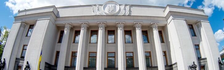 """""""Слуги"""" срочно созывают Раду из-за погрома на Банковой"""