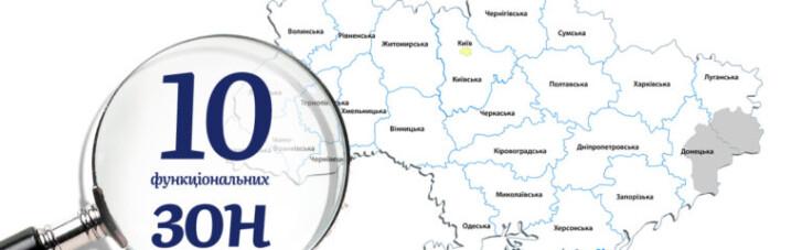 """Влада вирішила розділити Україну на 10 """"функціональних зон"""""""