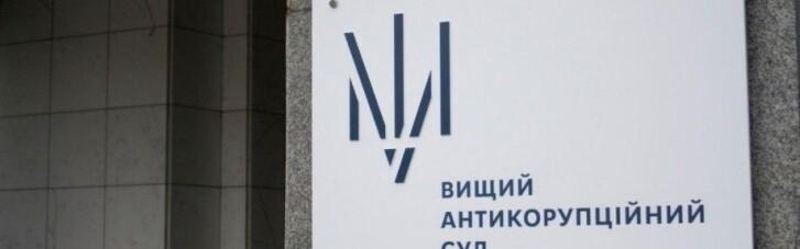 """Секретна кімната для ЦПК: особливості """"карантинного правосуддя"""" Антикорупційного суду"""