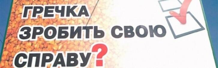 """Стоит ли запрещать """"гречкоедам"""" ходить на выборы"""