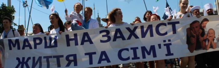Депутат хуже гея. От кого на самом деле нужно спасать украинскую семью