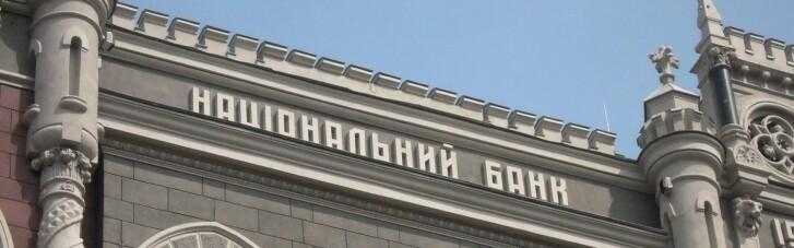 Нацбанк запретил дискриминацию жителей Крыма