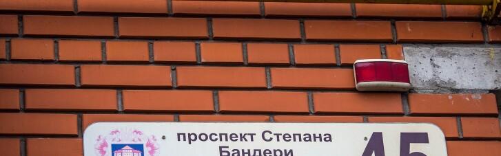 Апеляційний суд повернув київським проспекту ім'я Степана Бандери