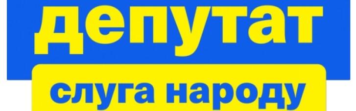 """""""Слуги"""" вирішили заборонити українцям скаржитися на Зеленського та Раду"""