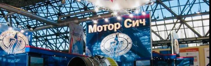 Суд наклав арешт на майно та усі акції «Мотор Січ»