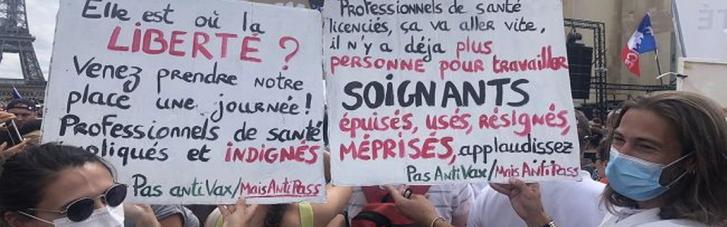 """У Франції знову мітингують проти """"паспортів здоров'я"""": поліція застосувала газ (ФОТО, ВІДЕО)"""