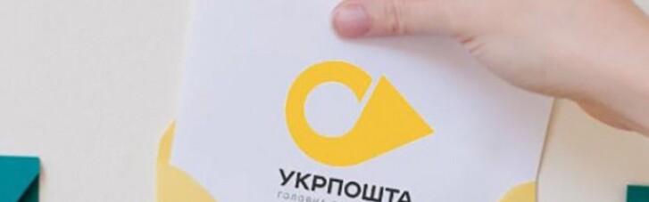 """""""Укрпочта"""" отреагировала на поведение сотрудницы, которая говорила по-русски и назвала клиента """"быдлом"""""""