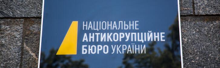NABU unlawfully delays probe into Pysaruk, Bakhmatyuk case – HACC ruling