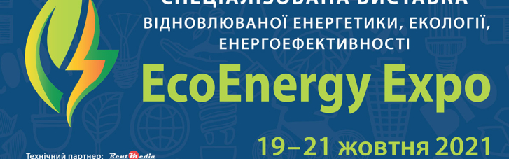 """В Киеве пройдет XIV Международная специализированная выставка """"EcoEnergy Expo 2021"""""""