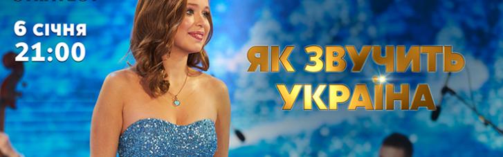 """Канал """"Україна 24"""" покаже різдвяний концерт """"Як звучить Україна"""""""