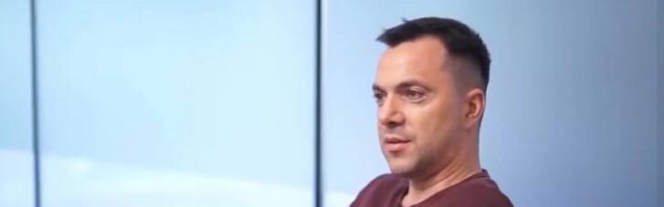 Арестович продовжив провокувати сексистський скандал із Геращенко (ВІДЕО)