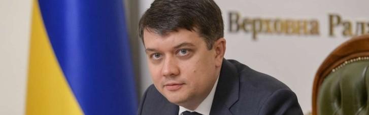 Разумков розповів, що потрібно для завершення реформи децентралізації