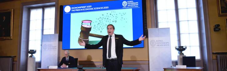 Нобелівка-2020 з економіки. Чому наша Prozorro — жалюгідний примітив