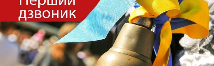 Міносвіти порадило школам, як проводити лінійку 1 вересня
