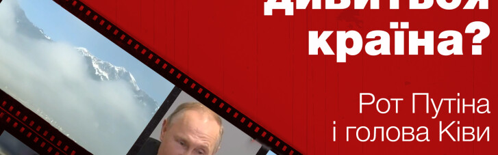 Куди дивиться країна: рот Путіна і голова Ківі (ВІДЕО)
