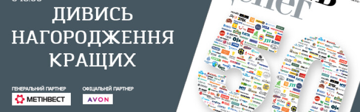 Награждение лучших компаний Украины – в прямом эфире
