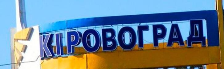 Рада переименовала Кировоград в Кропивницкий