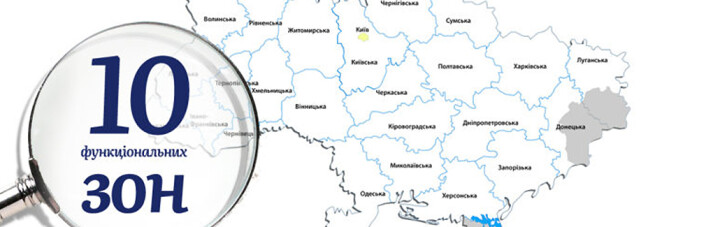 За лекалами Путіна. Що буде, якщо у Зеленського поділять Україну на 10 зон