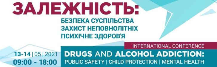 """13 и 14 мая состоится Международная конференция """"Наркотическая и алкогольная зависимость: безопасность общества, защита несовершеннолетних, психическое здоровье"""""""
