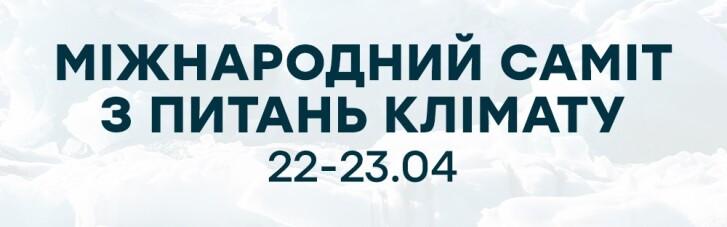 """Сайт """"Факти"""" ICTV транслюватиме кліматичний саміт Байдена"""