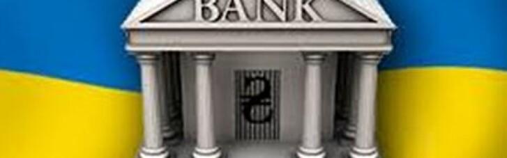 Действительно ли украинские банки худшие в мире