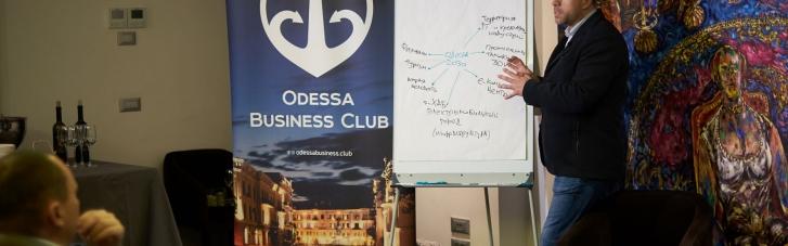 Одесский деловой клуб представляет стратегию развития Одессы до 2050 года