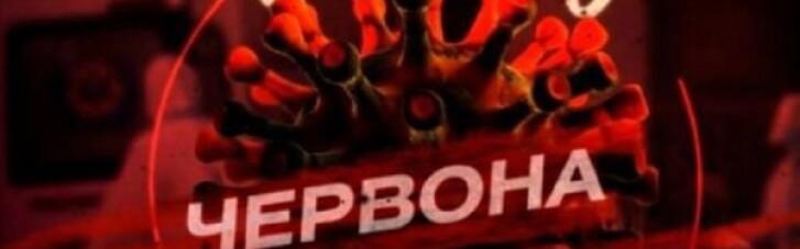 """На Житомирщині заявили про наближення до виходу з """"червоної"""" зони"""