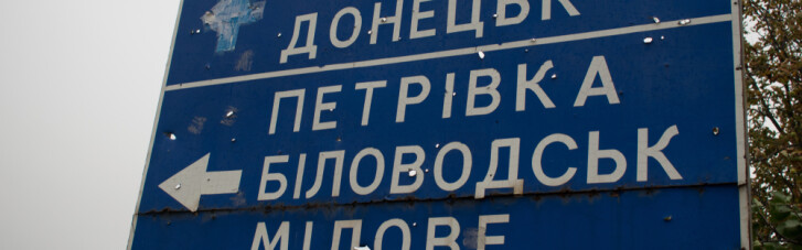"""Набити кишені. Навіщо Зеленському репетиція референдуму про """"свободу Донбасу"""""""