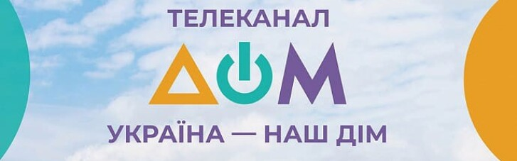 """Телеканал """"Дом"""" почав мовлення на окупованих територіях України"""