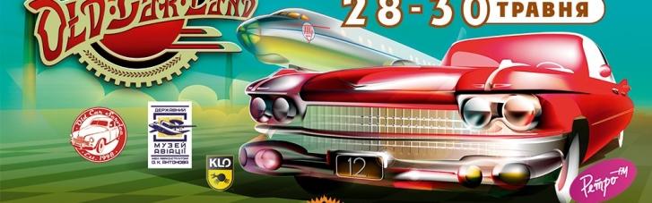 В Киеве пройдет крупнейший технический фестиваль OldCarLand