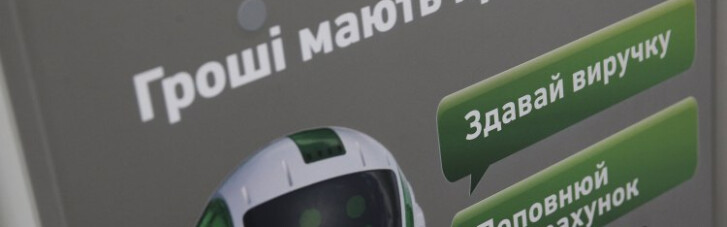 """""""Подозрительные"""" платежи. Как банки будут блокировать деньги украинцев"""