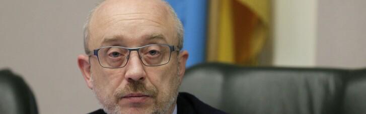 """Позиція НАТО """"не провокувати Росію"""" не працює, — Резніков"""