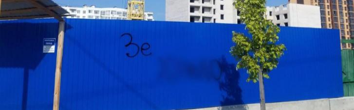 """""""Зєля, х**ло"""": в Чернігові чоловіка судитимуть за напис на паркані"""