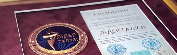 """Застройщик """"Киевгорстрой"""" получил звание """"Лидер отрасли -2020"""""""