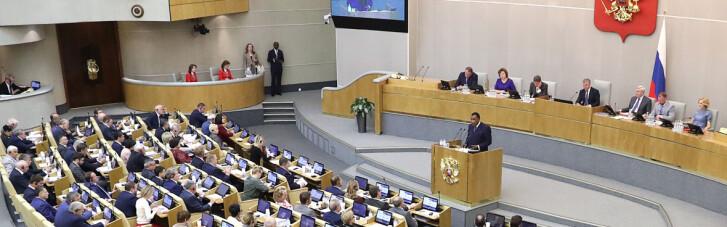"""Держдума РФ """"наїхала"""" на Молдову та Україну нібито через """"зрив врегулювання"""" придністровського конфлікту"""