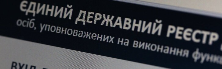 Доступ к Реестру коррупционеров временно закрыли