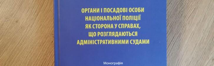 В Харькове вышла книга об участии Национальной полиции в административных судах Украины