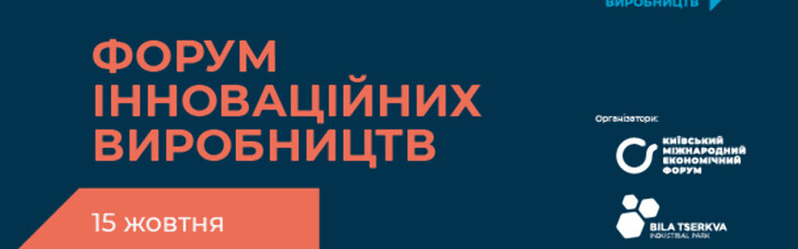 """Индустриальный парк """"Белая Церковь"""" примет Форум инновационных производств 15 октября"""