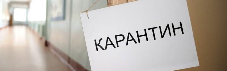 """Одесскую область внесли в """"красную зону"""" карантина"""