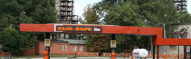 Біля лінії фронту в Донецькій області з'явився свій Нью-Йорк