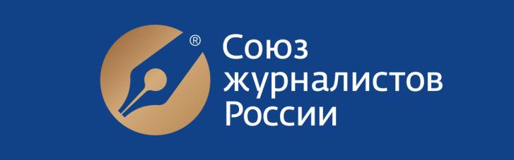 Российский союз журналистов вышел из Европейской федерации из-за трудного финансового положения