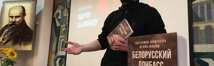 """В Беларуси признали """"экстремистской"""" книгу о Донбассе"""