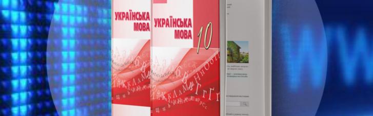 Школьный учебник и порно: Геращенко пообещал найти виновных