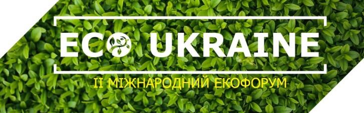 В Києві відбудеться II Міжнародний екологічний форум ECO UKRAINE