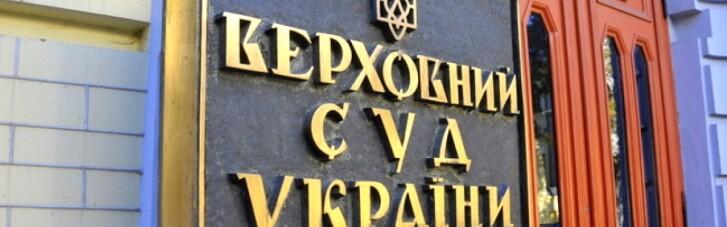 """Верховний Суд візьметься за позови нардепа Козака і """"телеканалів Медведчука"""""""