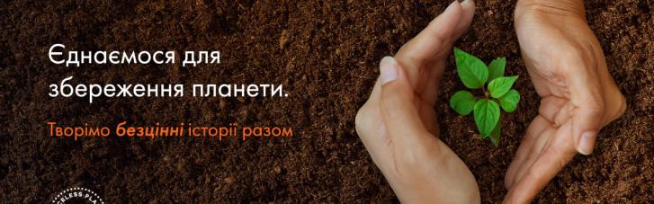 UKRSIBBANK BNP Paribas Group приєднався до глобальної ініціативи Mastercard Priceless Planet Coalition по висадці 100 мільйонів дерев
