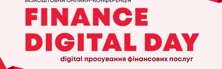 Finance Digital Day — как продвигать банковские продукты в интернете