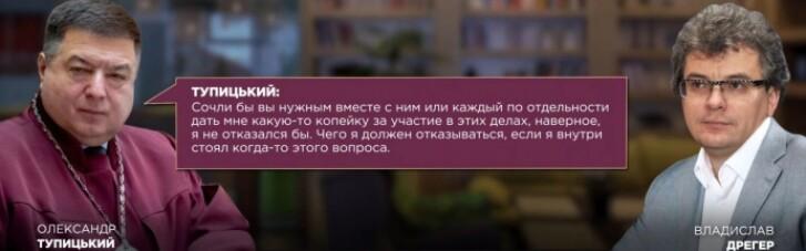 """Глава КСУ Тупицкий может быть причастен к судейскому мошенничеству, — """"Схемы"""" (ВИДЕО)"""