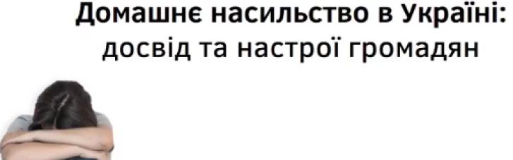 """Український інститут майбутнього презентував дослідження """"Домашнє насильство в Україні"""" (ВІДЕО)"""
