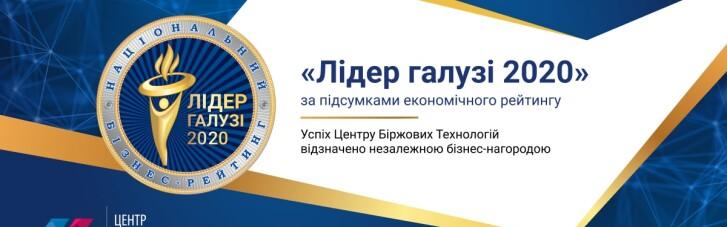 """Центр біржових технологій отримав нагороду """"Лідер галузі 2020"""""""